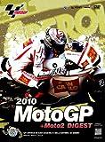 2010MotoGP + Moto2 DVD 12 サンマリノGP