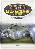 フィールドワーク 日吉・帝国海軍大地下壕 画像