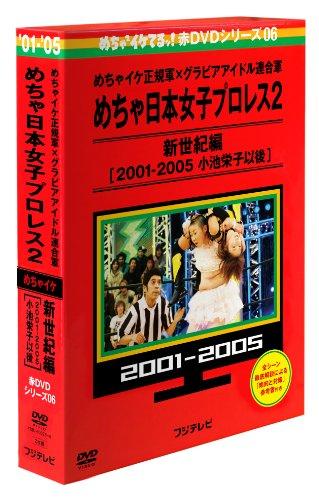 めちゃイケ赤DVD 第6巻 めちゃイケ正規軍×グラビアアイドル連・・・