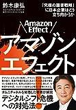 アマゾンエフェクト!——「究極の顧客戦略」に日本企業はどう立ち向かうか