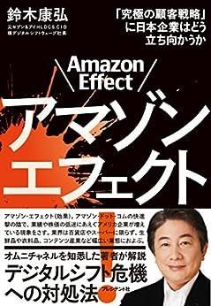 [鈴木 康弘]のアマゾンエフェクト!――「究極の顧客戦略」に日本企業はどう立ち向かうか