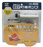 三宅化学 給油ポンプ TP-MS20 トーヨーオートポンプ ホワイト