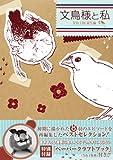 文鳥様と私 文鳥王国誕生編 (LGAコミックス)