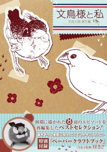 文鳥様と私 文鳥王国誕生編 (LGAコミックス)の詳細を見る