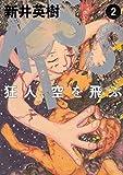 KISS 狂人、空を飛ぶ コミック 1-2巻セット