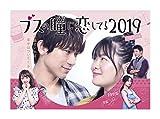 ブスの瞳に恋してる2019 The Voice Blu-ray[Blu-ray/ブルーレイ]