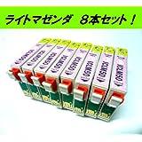 【8本セット】EPSON 互換インクカートリッジ エプソンIC50 【 ライトマゼンダ×8本 】 ICチップ付き
