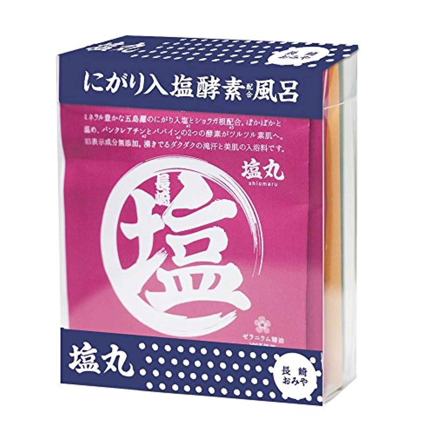 すべて学習者頂点(塩丸)長崎産にがり入海塩入浴剤/5種アソートセット(40g×5包)合成香料?合成着色料?保存料不使用
