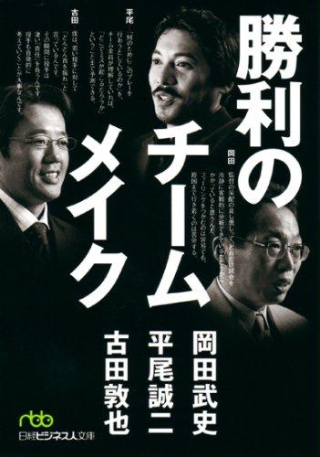 勝利のチームメイク (日経ビジネス人文庫 グリーン お 4-1) -