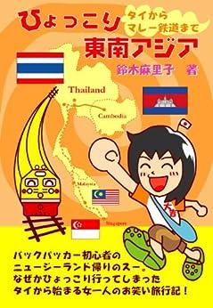 Coming South East Asia (Japanese Edition) by [Mariko Suzuki]