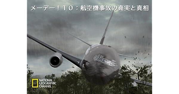 Amazon.co.jp: メーデー!10:航...