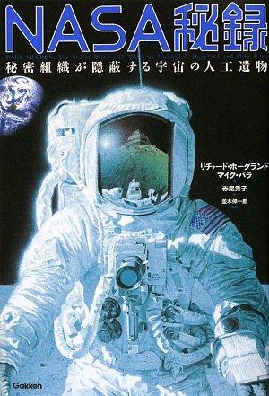 NASA秘録―秘密組織が隠蔽する宇宙の人工遺物