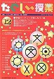 たのしい授業 2010年 12月号 [雑誌]