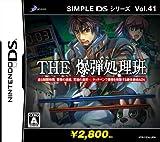 SIMPLE DSシリーズ Vol.41 THE 爆弾処理班