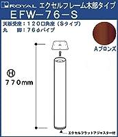 エクセルフレーム テーブル脚 【 ロイヤル 】 EFW-76 -S( 角座 ) [サイズ:φ76×770mm] Aブロンズめっき 木部タイプ