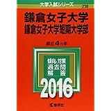 鎌倉女子大学・鎌倉女子大学短期大学部 (2016年版大学入試シリーズ)