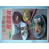 土井勝のおいしい胃潰瘍食―胃・十二指腸潰瘍、胃炎、胃弱の食事療法