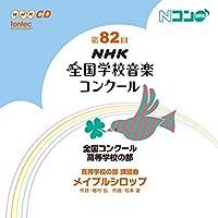 第82回(平成27年度)NHK全国学校音楽コンクール 高等学校の部