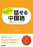 どんどん話せる中国語 作文トレーニング