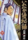 公家侍秘録(7) (ビッグコミックス)