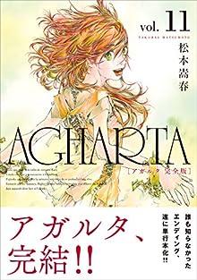 [松本嵩春] AGHARTA アガルタ 完全版 全11巻