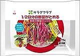 [冷蔵] 国内産 サラダクラブ 1/2日分の野菜がとれる赤紫の野菜ミックス 1パック