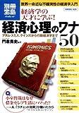 経済学の天才に学ぶ! 経済心理のワナ50 (別冊宝島1628 スタディー)