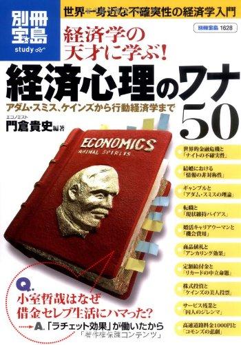 経済学の天才に学ぶ! 経済心理のワナ50 (別冊宝島1628 スタディー)の詳細を見る