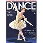 DANCE MAGAZINE (ダンスマガジン) 2017年 08月号 特集 パリ・オペラ座とロイヤル・バレエ & 特別レポート 氷艶2017
