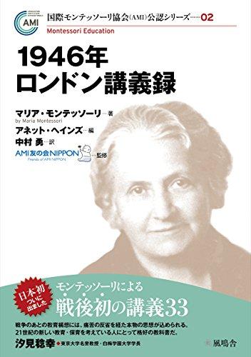 1946年ロンドン講義録 (国際モンテッソーリ協会(AMI)公認シリーズ02)
