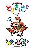 とりきっさ!(2) (RYU COMICS)