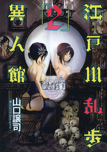 江戸川乱歩異人館 2 (ヤングジャンプコミックス BJ)の詳細を見る