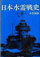 日本水雷戦史