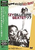 ジャズ・アット・モントルー1977 [DVD]