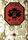 唐沢商会のマニア蔵 / 唐沢 俊一 のシリーズ情報を見る