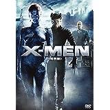 X-MEN<特別編> [DVD]