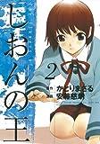 しおんの王(2) (アフタヌーンコミックス)
