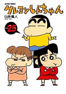 クレヨンしんちゃん 25巻 表紙画像