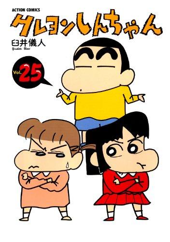 クレヨンしんちゃん : 25 (アクションコミックス)