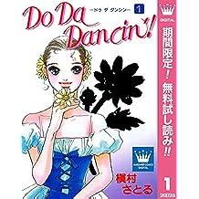 Do Da Dancin!【期間限定無料】 1 (マーガレットコミックスDIGITAL)