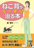 ねこ背がスッキリ治る本 (中経の文庫)