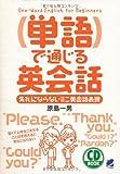 単語で通じる英会話(CD BOOK )