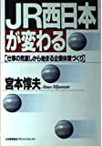 JR西日本が変わる―仕事の見直しから始まる企業体質づくり
