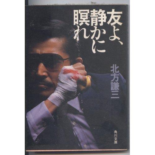 友よ、静かに瞑れ (角川文庫 (6000))の詳細を見る