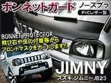 ジムニー JB23 フロント用 ボンネットマスク