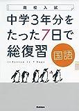 国語 (高校入試 中学3年分をたった7日で総復習)