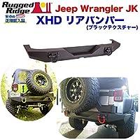 [Rugged Ridge ラギッドリッジ 正規輸入品] XHD リアバンパー マッドブラック JEEP ジープ JK ラングラー