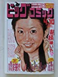ビッグコミック 2011年 4月10日号 No.7 通巻No.1217 [雑誌]