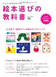 絵本選びの教科書 (エイムック 1994 BabyLife別冊)