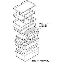 【部品】三菱 冷蔵庫 アルミトレイ(瞬冷凍室) 対象機種:MR-JX48LY MR-JX53Y MR-JX61Y MR-WX53Y MR-WX53Y-BR1 MR-WX53Y-P1 MR-WX61Y